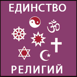 oneness of religions